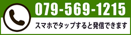 tel:079-569-1215