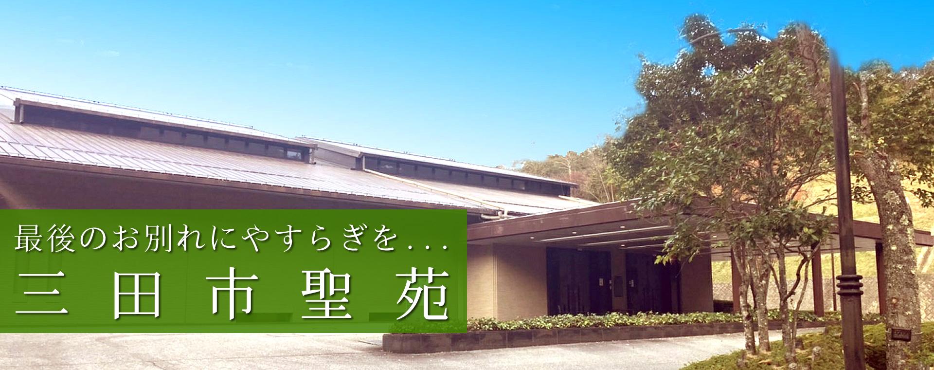 三田市聖苑/兵庫県三田市/公営の火葬場/愛玩動物(ペット・犬、猫、小鳥など)の火葬